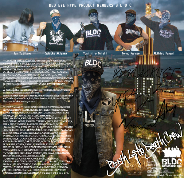 BLDC BIRTH LIFE DEATH CREW
